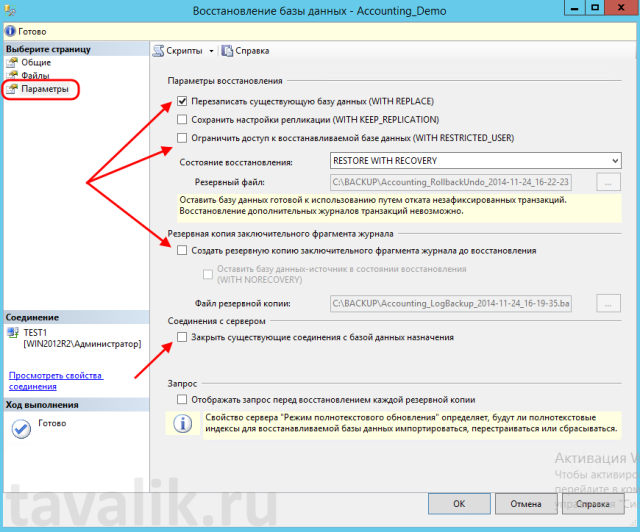 vosstanovlenie-bd-ms-sql-server-2012_08