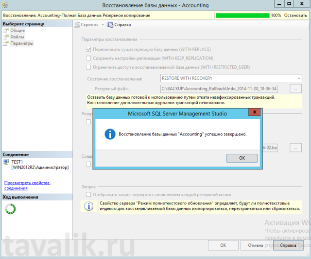 vosstanovlenie-bd-ms-sql-server-2012_09