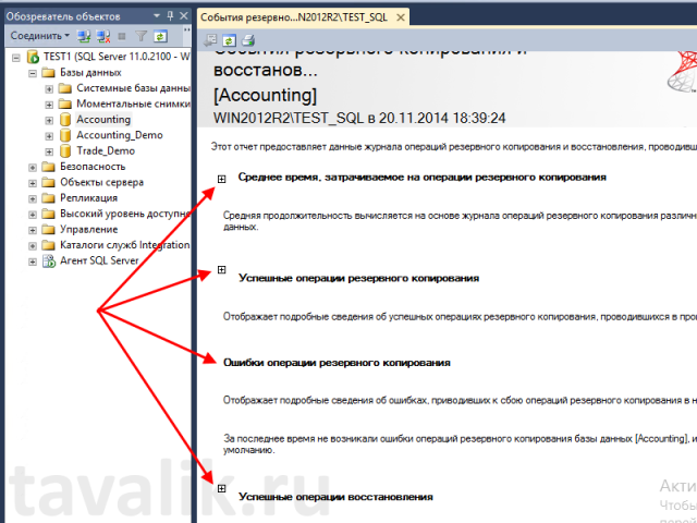 vosstanovlenie-bd-ms-sql-server-2012_11