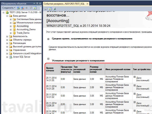 vosstanovlenie-bd-ms-sql-server-2012_12
