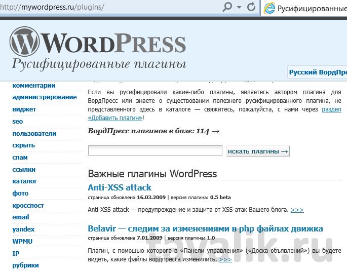 Как сделать объявление в wordpress