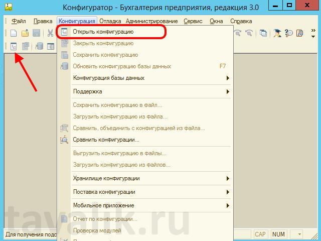 sozdaniye_hranilischa_configuracii_1c_8_01