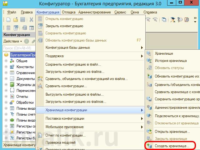 sozdaniye_hranilischa_configuracii_1c_8_02