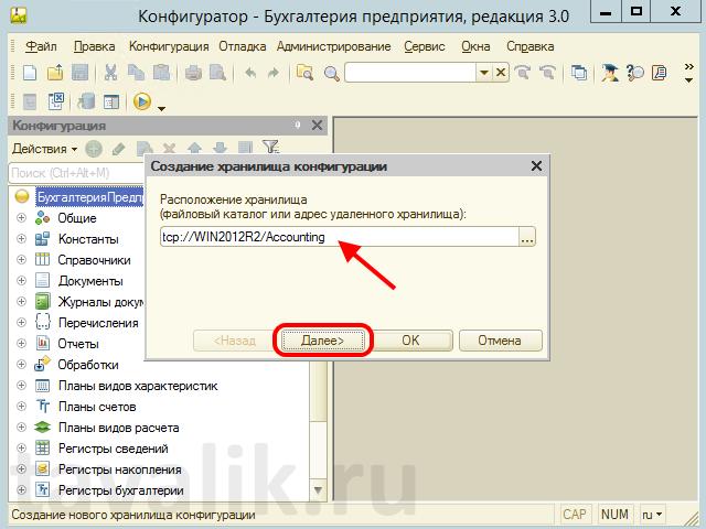 sozdaniye_hranilischa_configuracii_1c_8_03