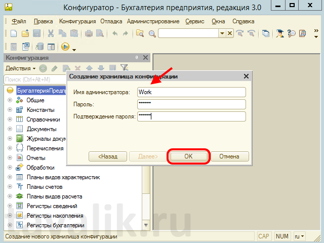 sozdaniye_hranilischa_configuracii_1c_8_04
