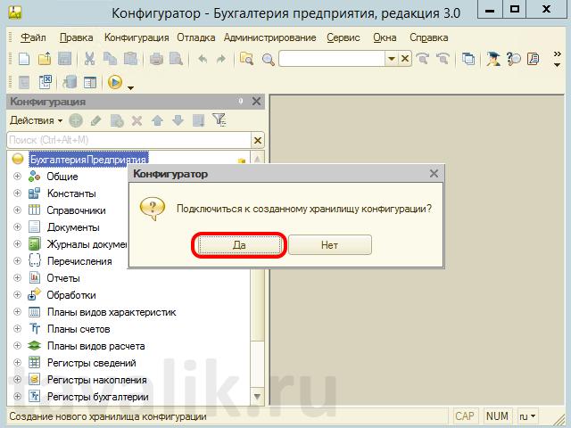 sozdaniye_hranilischa_configuracii_1c_8_05