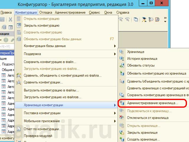 sozdaniye_hranilischa_configuracii_1c_8_07