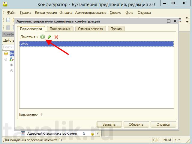 sozdaniye_hranilischa_configuracii_1c_8_08