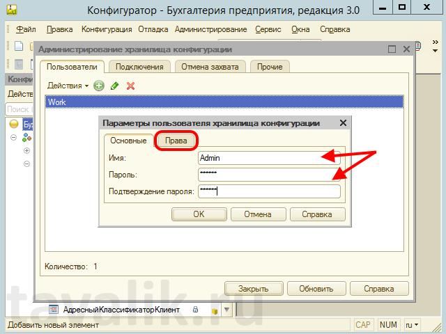 sozdaniye_hranilischa_configuracii_1c_8_09
