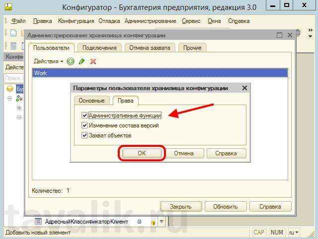 sozdaniye_hranilischa_configuracii_1c_8_10