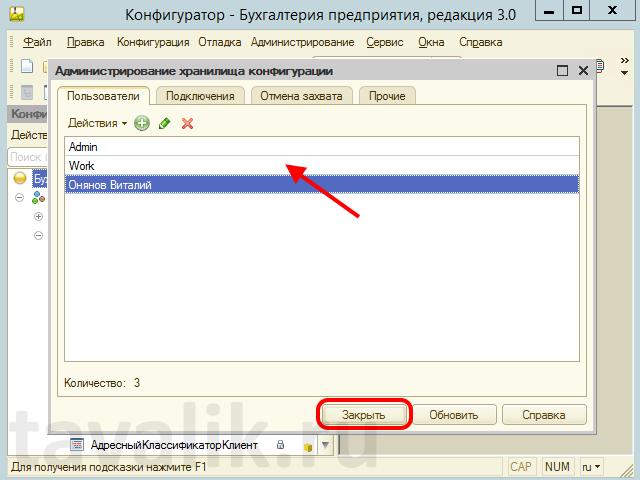 sozdaniye_hranilischa_configuracii_1c_8_11