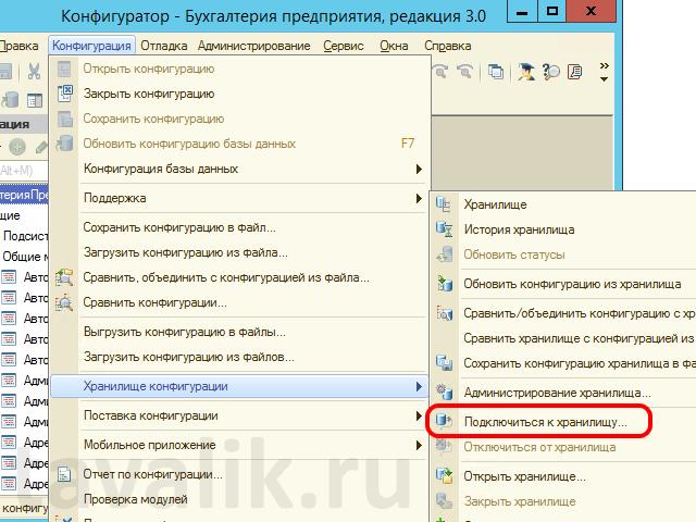 sozdaniye_hranilischa_configuracii_1c_8_12