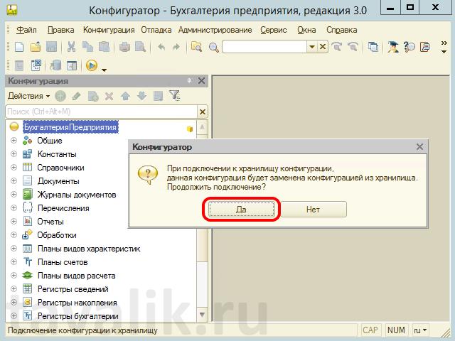 sozdaniye_hranilischa_configuracii_1c_8_13