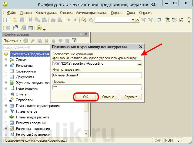 sozdaniye_hranilischa_configuracii_1c_8_14