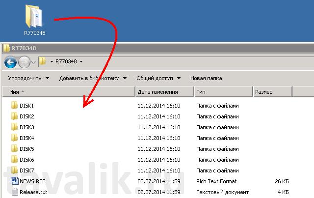 1с предприятие установка на windows 8 настройка номенклатуры в 1с 8.2