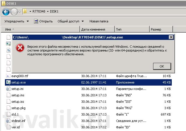 Установка конфигурации 1с 7.7 на windows 8 x64 какими документами отражается розничная продажа в версии 1с предприятие 7.7