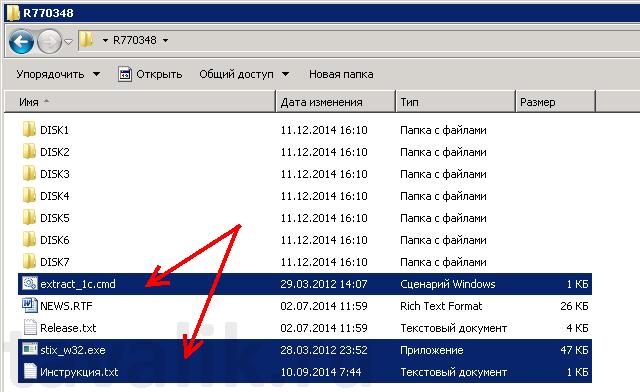 Установка 1с 7.7 на х64 автоматизация бизнеса 1с челябинск