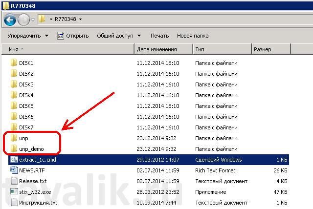 ustanovka-konfiguracii-1s-7-v-windows-x64_04