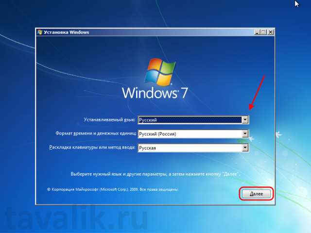 Ustanovka_Windows_7_01