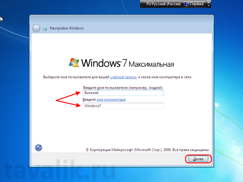 Ustanovka_Windows_7_12