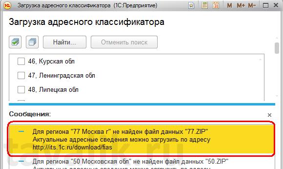 zagruzka-fias-v-1spredpriyatie-83_011