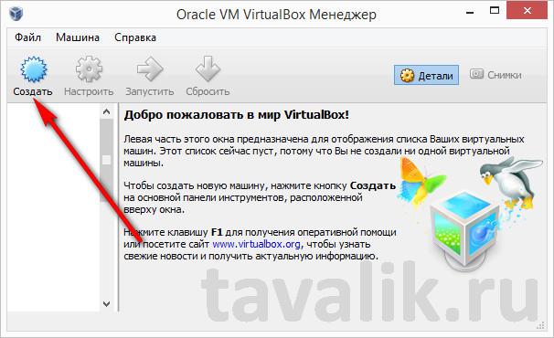 Как сделать образ из virtualbox 131