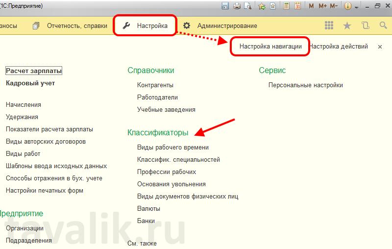 dobavlenie-elementa-v-spravochnik-strany-mira-1s-8-3_02
