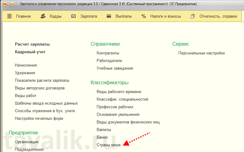 dobavlenie-elementa-v-spravochnik-strany-mira-1s-8-3_04
