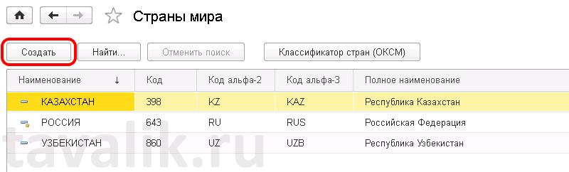 dobavlenie-elementa-v-spravochnik-strany-mira-1s-8-3_07