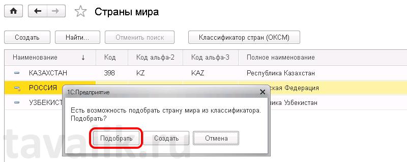 dobavlenie-elementa-v-spravochnik-strany-mira-1s-8-3_08