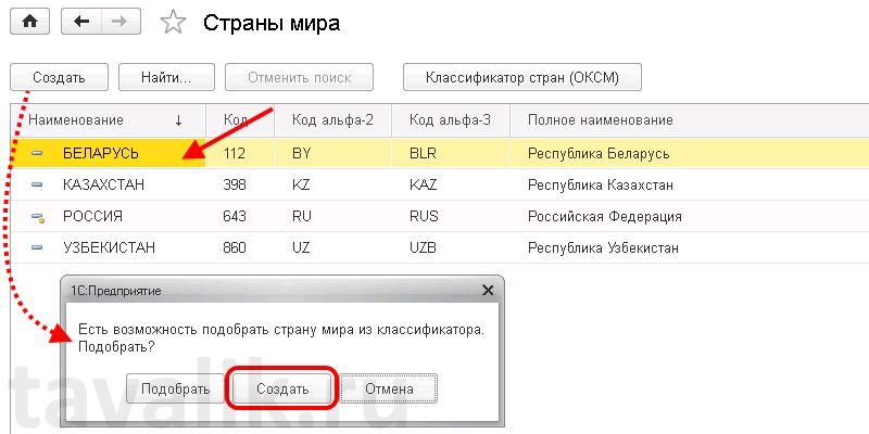 dobavlenie-elementa-v-spravochnik-strany-mira-1s-8-3_10