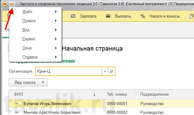 dobavlenie-komandy-vse-funkcii-1s-8-3_02