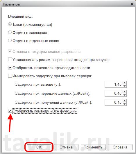 dobavlenie-komandy-vse-funkcii-1s-8-3_04