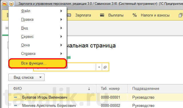 dobavlenie-komandy-vse-funkcii-1s-8-3_05