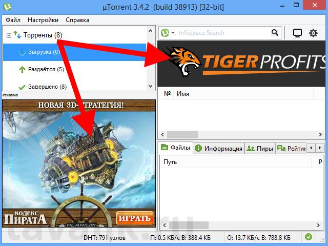 kak-otklyuchit-reklamu-v-utorrent_01
