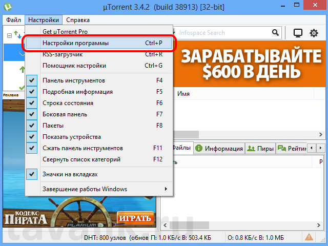 kak-otklyuchit-reklamu-v-utorrent_02