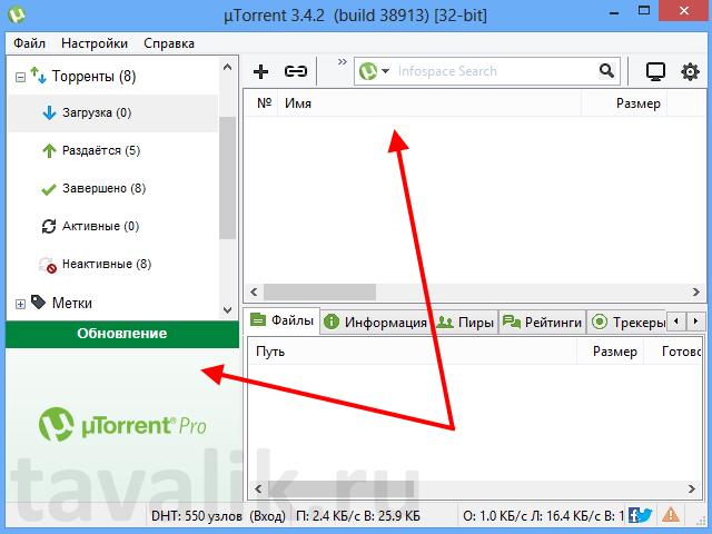 kak-otklyuchit-reklamu-v-utorrent_04
