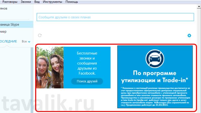 kak-ubrat-reklamu-v-skype_01