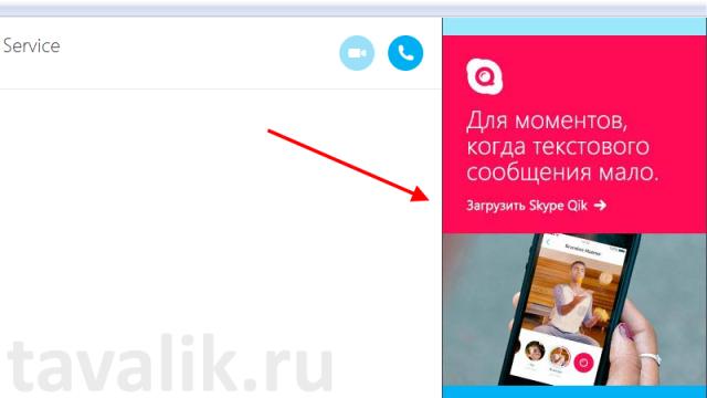 kak-ubrat-reklamu-v-skype_02