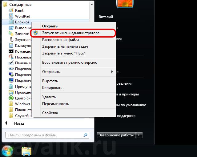 kak-ubrat-reklamu-v-skype_08