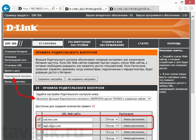 kak-ubrat-reklamu-v-skype_13
