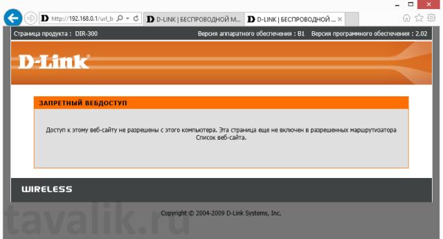 kak-ubrat-reklamu-v-skype_14
