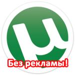 Как отключить рекламу в программе uTorrent (µTorrent)