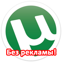 logo_utorrent_ads