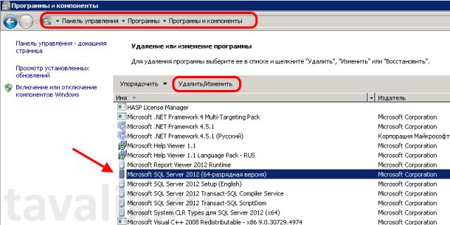 udalenie-komponent-sql-server-2012_01