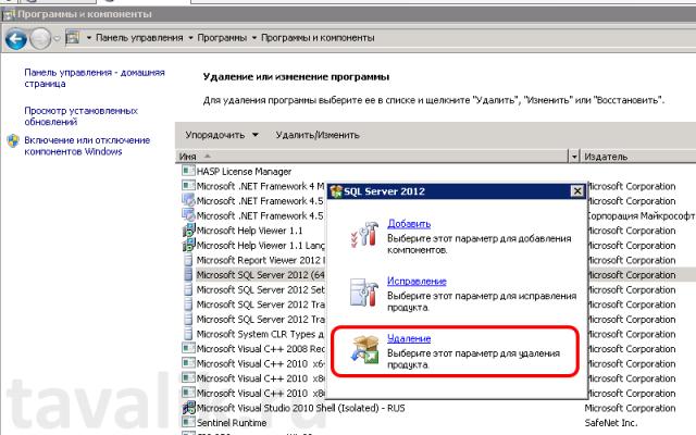 udalenie-komponent-sql-server-2012_02