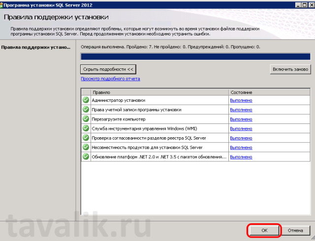 udalenie-komponent-sql-server-2012_03