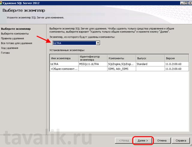 udalenie-komponent-sql-server-2012_04