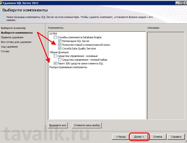 udalenie-komponent-sql-server-2012_05