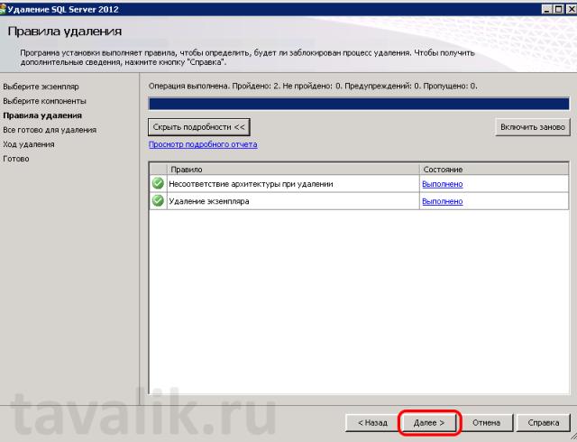 udalenie-komponent-sql-server-2012_06